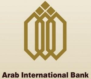 Arab-international-bank